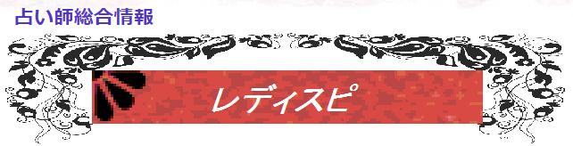 レディスピ 神楽先生 口コミ