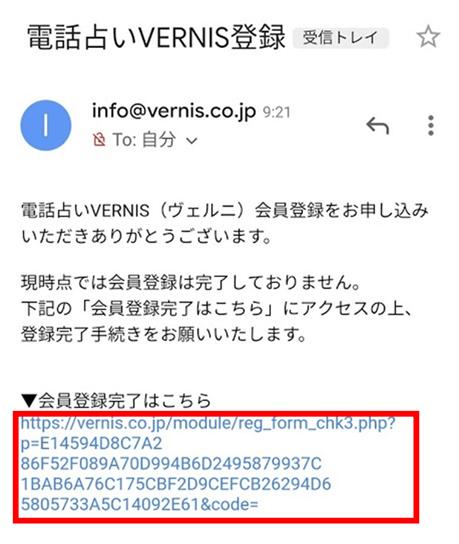 ヴェルニ 会員登録 メール