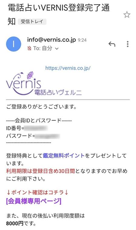 ヴェルニ 登録完了 メール